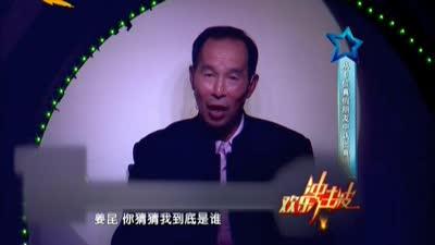笑面人生 姜昆
