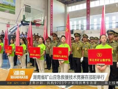 湖南省矿山应急救援技术竞赛在邵阳举行