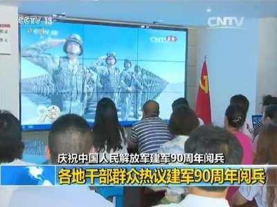 [视频]庆祝中国人民解放军建军90周年阅兵 各地干部群众热议建军90周年阅兵