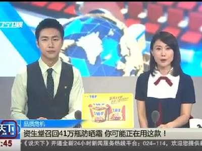 [视频]资生堂召回41万瓶防晒霜 你可能正在用这款!