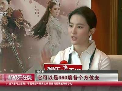 """[视频]告别脸谱化!刘亦菲再演""""仙女"""""""