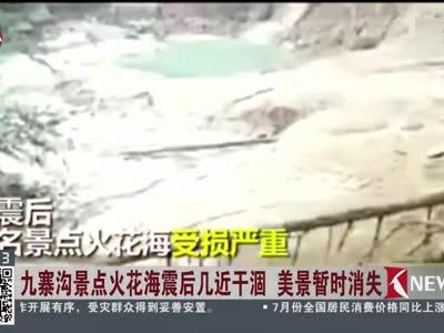 [视频]九寨沟景点火花海震后几近干涸 美景暂时消失