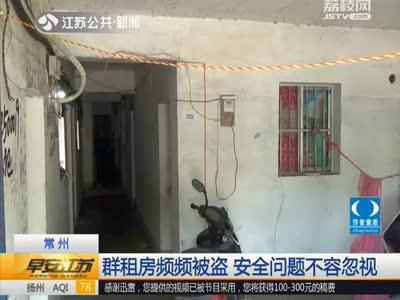 [视频]常州 群租房频频被盗 安全问题不容忽视