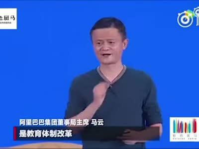 [视频]马云语出惊人:我可以保证 30年后孩子们找不到工作