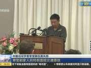中国访问学者章莹颖在美失踪:章莹颖家人向特朗普提交请愿信