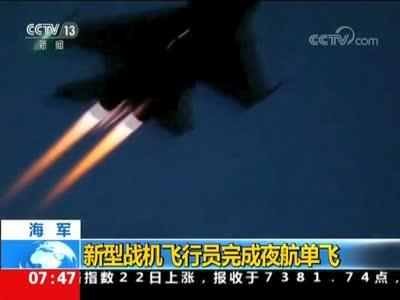 [视频]海军:新型战机飞行员完成夜航单飞