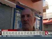 西班牙:恐袭嫌疑人被击毙地点曝光