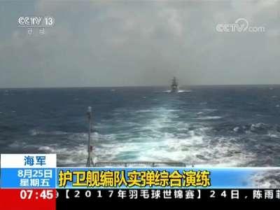 [视频]海军:护卫舰编队实弹综合演练