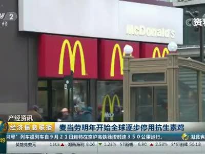 [视频]麦当劳明年开始全球逐步停用抗生素鸡
