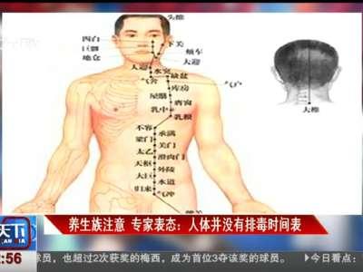 [视频]养生族注意!专家表态:人体并没有排毒时间表