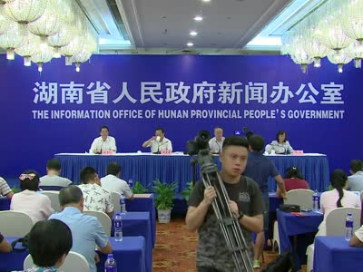 湖南省第一次地理国情普查成果新闻发布会