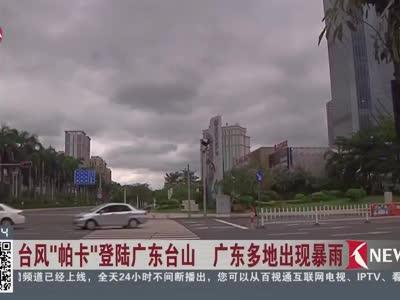 """[视频]台风""""帕卡""""登陆广东台山 广东多地出现暴雨"""