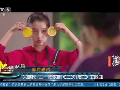 [视频]关晓彤 王一博献唱《二次初恋》主题曲