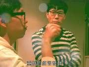 单向人生 (MV幕后拍摄花絮)