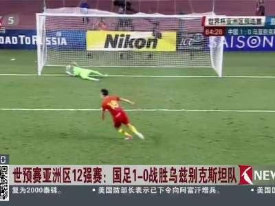 [视频]世预赛亚洲区12强赛:国足1-0战胜乌兹别克斯坦队