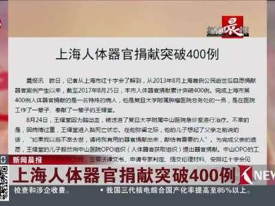 [视频]新闻晨报:上海人体器官捐献突破400例