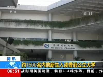 [视频]约1500名内地新生入读香港公立大学