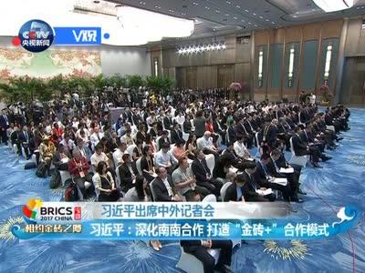 """[视频]习近平:深化南南合作 打造""""金砖+""""合作模式"""