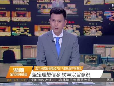 2017年09月05日湖南新闻联播
