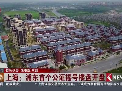 [视频]上海:浦东首个公证摇号楼盘开盘