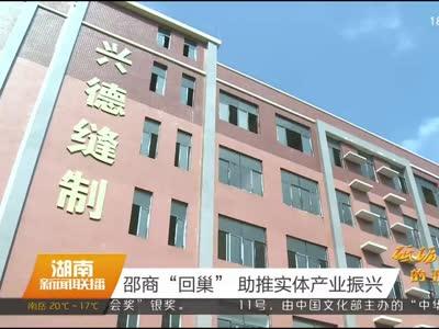 2017年09月12日湖南新闻联播