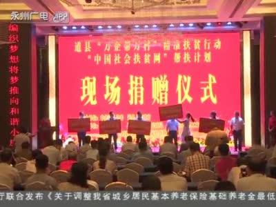 道县:30家企业帮扶5万贫困户