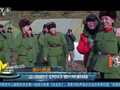 [视频]新片速递:冯小刚新片《芳华》曝光导演特辑