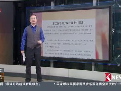 [视频]信息时报:浙江五年级小学生要上中医课