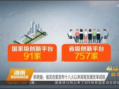 2017年09月14日湖南新闻联播
