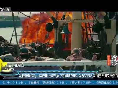 [视频]《蜘蛛侠:英雄归来》持续热映《战狼2》进入收尾阶段