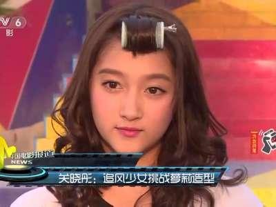 [视频]关晓彤:追风少女挑战萝莉造型
