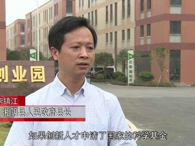 """湖南省创新创业""""135""""工程建设纪实 (六)"""