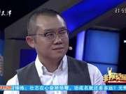 《非你莫属》20170917:陈婷婷求职成功