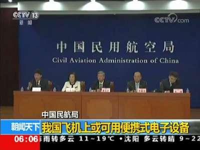 [视频]中国民航局:我国飞机上或可用便携式电子设备