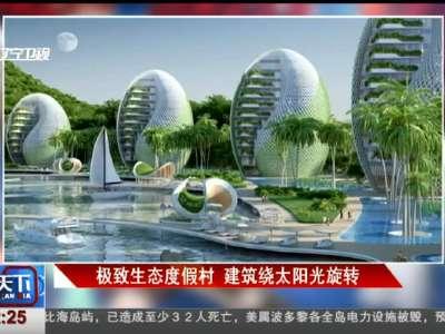 [视频]极致生态度假村 建筑绕太阳光旋转