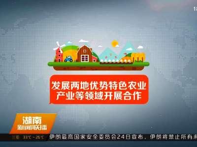 2017年09月25日湖南新闻联播