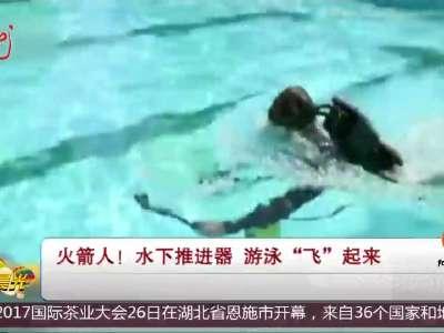 """[视频]火箭人!水下推进器 游泳""""飞""""起来"""