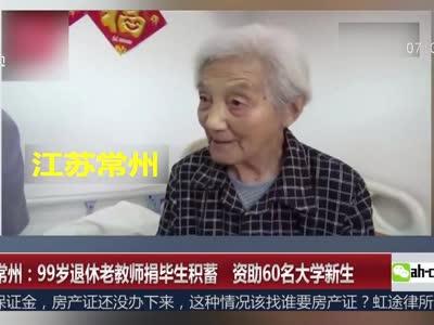 [视频]99岁退休老教师捐毕生积蓄 资助60名大学新生
