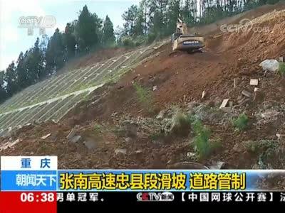 [视频]重庆:张南高速忠县段滑坡 道路管制
