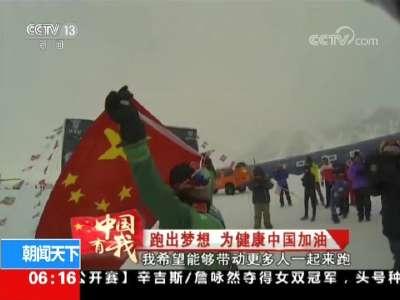 [视频]中国有我:跑出梦想 为健康中国加油