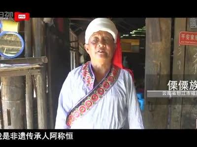 [视频]阿称恒(傈僳族):民族非遗代代传