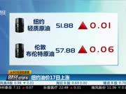 纽约油价17日上涨