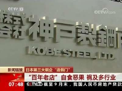 """[视频]日本第三大钢企""""造假门"""" 自食恶果 祸及多行业"""