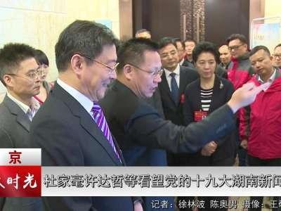 杜家毫许达哲等看望党的十九大湖南新闻工作者