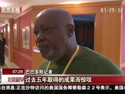 [视频]境外记者探究中国经验 点赞中国发展