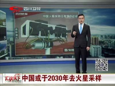 中国或于2030年去火星采样