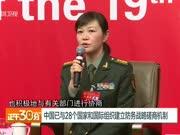 """中国军队""""朋友圈""""越来越大 对外交流成绩斐然"""