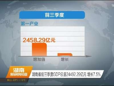 2017年10月23日湖南新闻联播