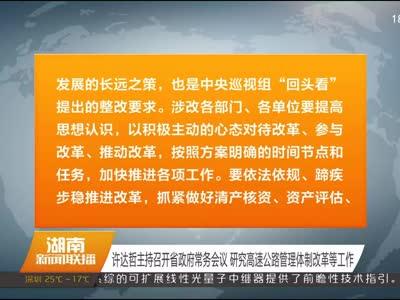 2017年10月31日湖南新闻联播