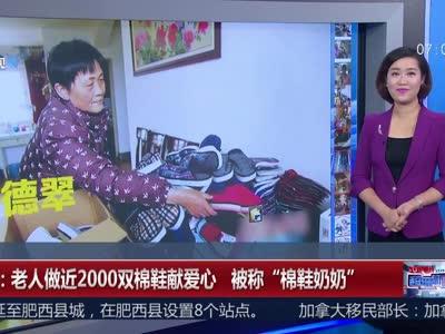 """[视频]""""棉鞋奶奶"""" 做近2000双棉鞋献爱心"""